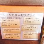 66149037 - ランチメニュー【平成29年04月27日撮影】