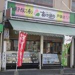 あけぼの戸頭店 -