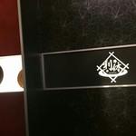 鮮魚個室居酒屋 利休 - 内観