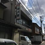 神戸屋 - 生活道路沿い