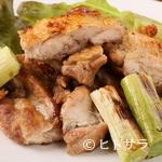喜八 - 知床若鶏の上品な旨みと葱の自然な甘みがマッチ『鶏モモと長葱の山賊風』