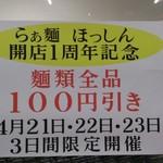 66158888 - 1周年記念 100円引き ラッキー♪