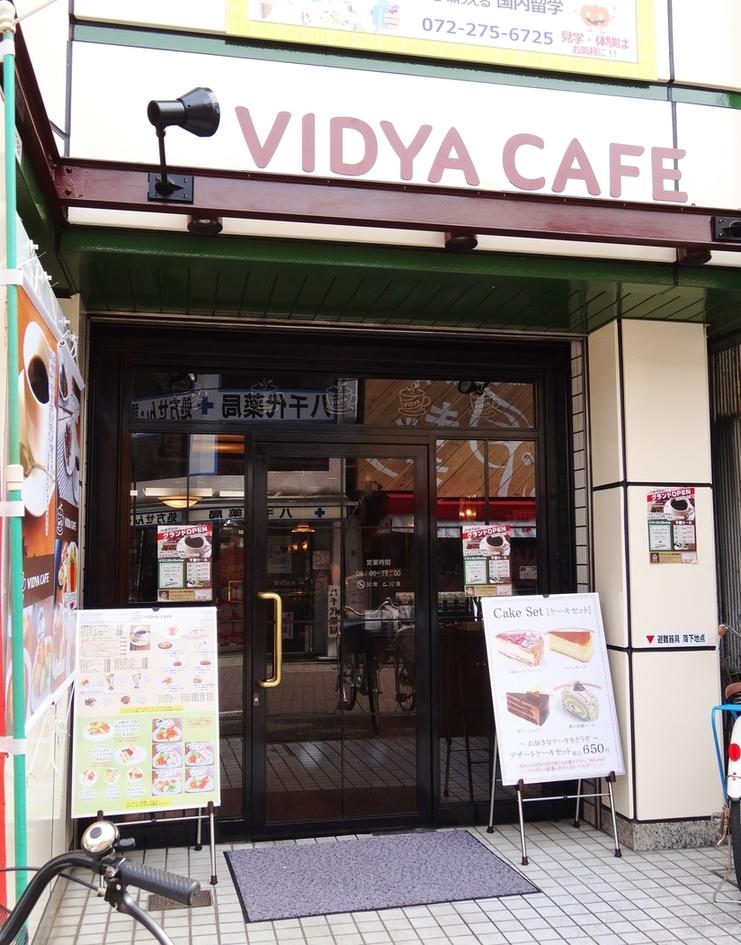 ヴィディヤ カフェ 堺市駅前店