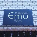 Patisserie Emu Kyoto - 外観02