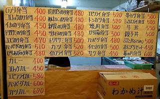 こがねちゃん弁当 - 店内メニュー【Apr.2017】