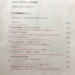 ABRACADABRA博多薬膳鍋 - 数量限定メニュー