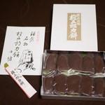 力餅家 - お餅 力餅10ヶ入¥670