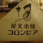 コロンビア - 箸に刺さってあった紙