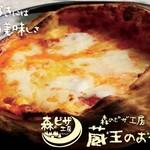 森のピザ工房 ルヴォワール - チーズ崩壊!蔵王のお釜ピザ(税込1580円)