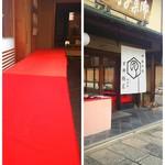 Kyoutotsuruyakakujuan - お店の外観とお茶席