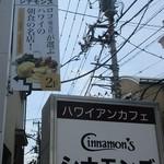 シナモンズ -