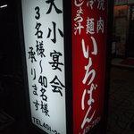 いちばん - 看板①