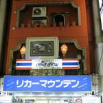ヌアサヤム - 歌舞伎町 タイ料理 ヌアサヤム