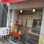 初音 - お店入口