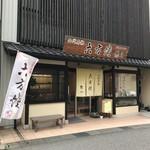 惣八 - 山代温泉にある和菓子屋さんです