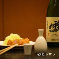 すぎ田 - とんかつの旨みをしっかりと受け止めるどっしりとした日本酒