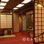 三嶋亭 - 数寄屋造りの情緒溢れる空間で和みのひとときを
