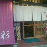 七彩 - 店・外観の一例 2016年5月