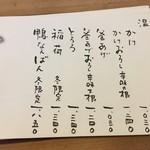 66194744 - 温かいお蕎麦メニュー