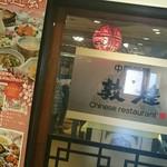 中国料理 敦煌 -