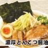 つけ麺らーめん春樹 二俣川店