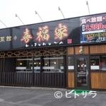 喜福家 - 県道沿いに佇む、落ち着いた佇まいの中華料理店