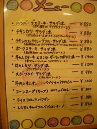 創作洋食屋 タムノス・樹