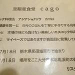 66200293 - 亜細亜食堂Cagoの原点