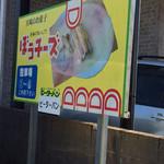 ピーターパン - お店の前の駐車場にあった看板。駐車場1〜3?