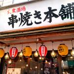 串焼き本舗 - 外観