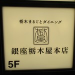 銀座栃木屋本店 - 看板