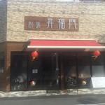 昇福門 - メイン写真: