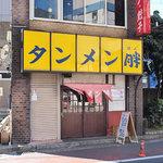 タンメン胖 - 2011年1月31日撮影