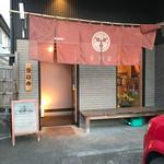 寺田家 - 入口です店前に2台停めれます