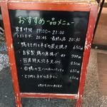 寺田家 - 本日のおすすめ
