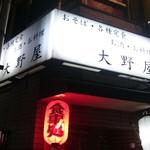大野屋 - 東長崎駅南口からすぐ