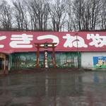 道の駅 おんねゆ温泉 - きたきつね牧場ね