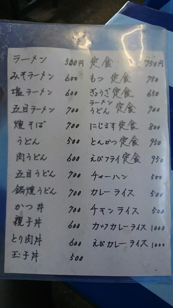 三好屋食堂 name=