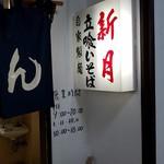 新月 - 店舗サイン