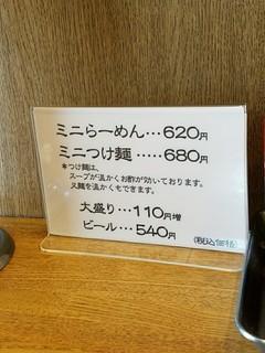 豪快 - ミニらーめんもあるのか! 2017.4