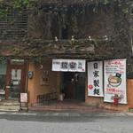 町の麺処 琉家 -
