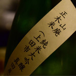 串駒 - 五杯目の…
