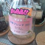 珈琲工房チヨダ - 新春ブレンド 2011年♪