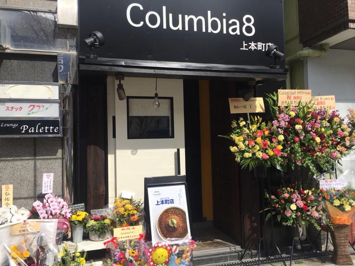 コロンビアエイト 上本町店
