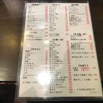 Nanatsuya - ツマミ(爆安!)