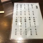 Nanatsuya - 地酒まである