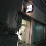 シオン - 外観