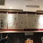 六厘舎 - 【2017.4.16】大崎本店の暖簾。