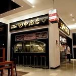 田中商店 - ダイバーシティ東京のフードコート内店舗。
