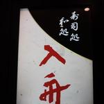 入舟 - [外観] 玄関横 お店の看板 アップ♪w